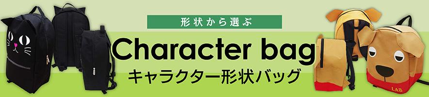 キャラクター形状バッグタイトル画像