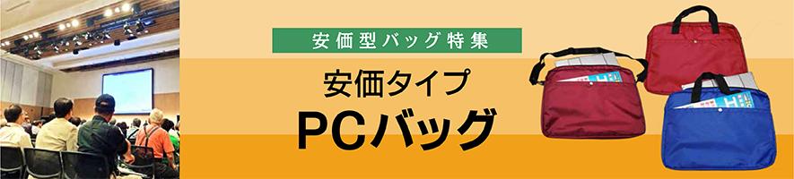 安価型PCバッグタイトル画像