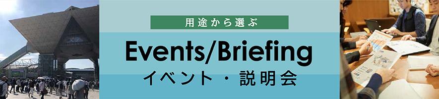イベント・説明会用途バッグタイトル画像