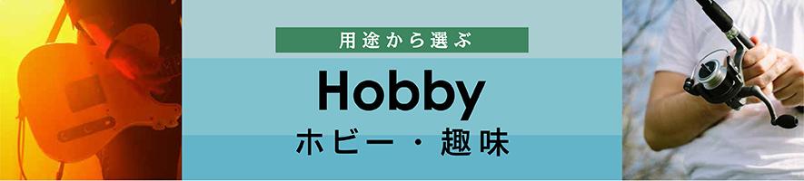 ホビー・趣味用途タイトル画像