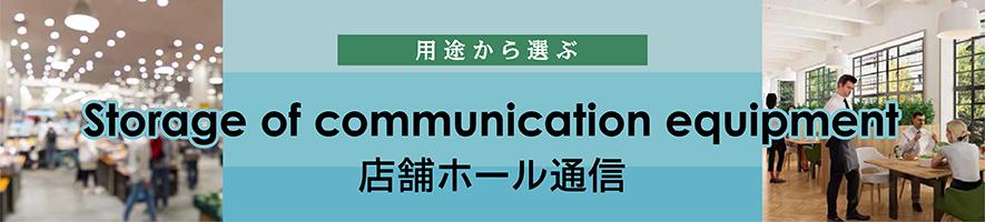 店舗・現場 通信機器用途タイトル画像